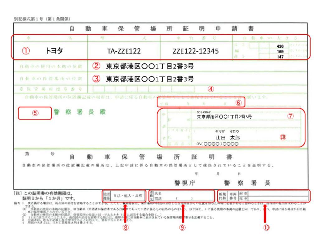 自動車保管場所証明申請書のサムネイル