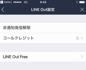 LINE-hituutigazou